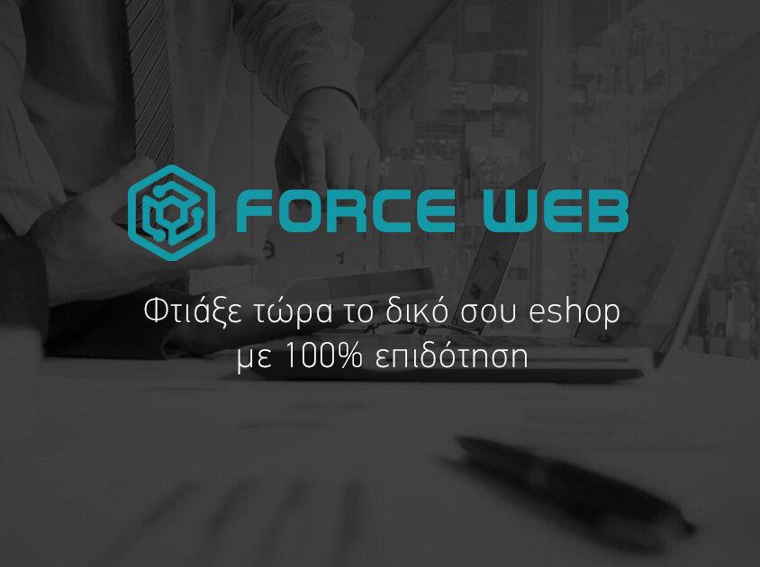 Κατασκευή eshop με επιδότηση 100 % - Force Web
