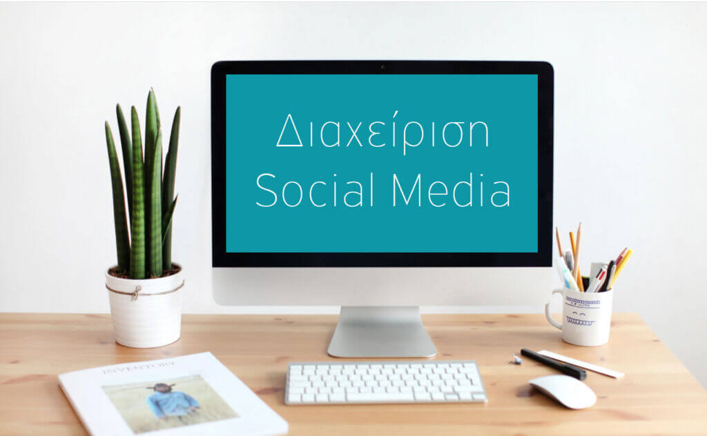 Social Media Marketing • Διαχείριση Social Media από την Force Web