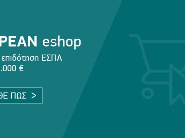Δωρεάν eshop μέσω του προγράμματος e-λιανικό • Force Web
